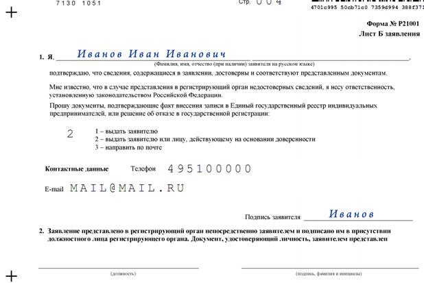 образец формы регистрации клиента метро