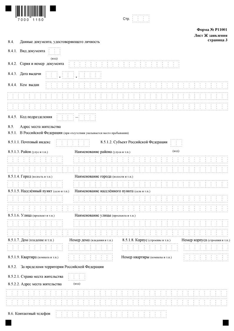 бланк заявление о регистрации организации в статистике